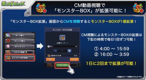 【モンスト】Ver.16.1アップデート情報