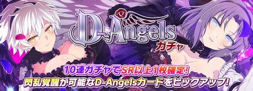 シノマス_D-Angels_ガチャバナー新