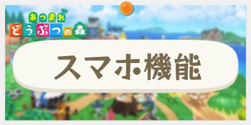 あつ森 チャット アプリ