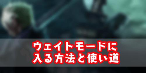 FF7リメイク_ウェイトモード