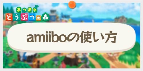 どうぶつ の 森 アミーボ 使い方 【あつ森】アミーボの住民を島に勧誘する方法【amiiboの使い方】