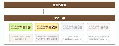 森 amiibo 使い方 あつ