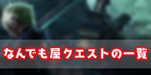 FF7リメイク_なんでも屋クエスト
