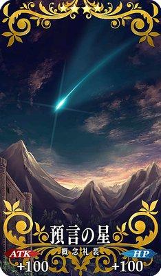 FGO_預言の星_イメージ