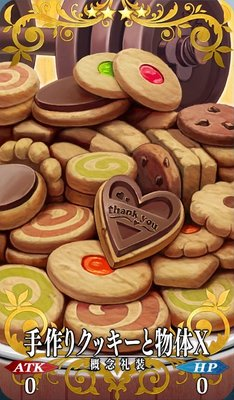 FGO_手作りクッキーと物体X_イメージ
