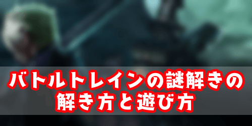 FF7リメイク_バトルトレイン