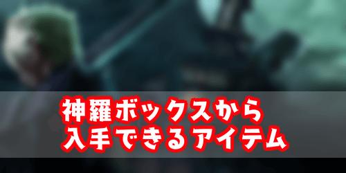 FF7リメイク_神羅ボックス