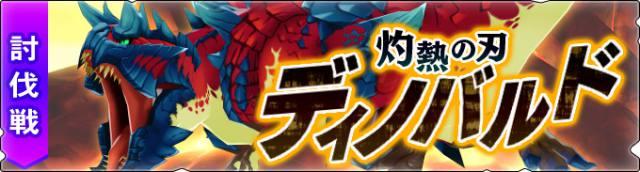 『モンスターハンター ライダーズ』 ★5ディノバルドの入手チャンス!3/31(火)より討伐戦「灼熱の刃ディノバルド」を開催!