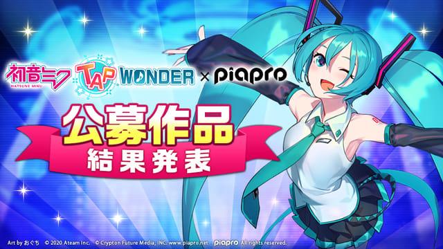 みんなで作る初音ミクのスマートフォンゲーム『初音ミク -TAP WONDER-』 BGM・ペットデザインの公募採用作品発表! 初音ミクのキャラクタービジュアルを初公開!
