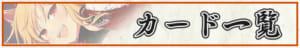 シノマス_九魅_カード一覧