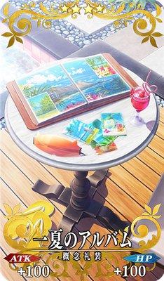 FGO_一夏のアルバム_イメージ