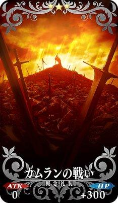 FGO_カムランの戦い_イメージ