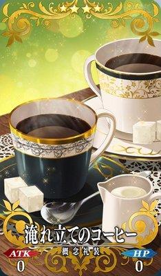 FGO_淹れ立てのコーヒー_イメージ