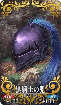 FGO_黒騎士の兜_イメージ