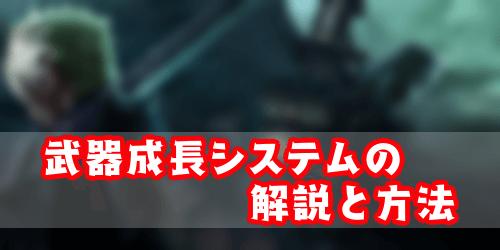 FF7リメイク_武器成長
