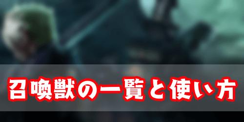 FF7リメイク_召喚獣