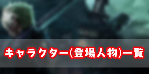 FF7リメイク_キャラクター