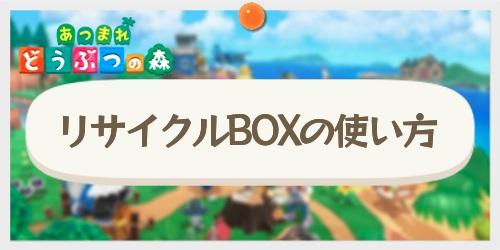 あつ森_リサイクルBOX_アイキャッチ