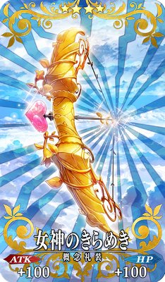 FGO_女神のきらめき_イメージ