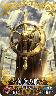 FGO_黄金の舵_イメージ