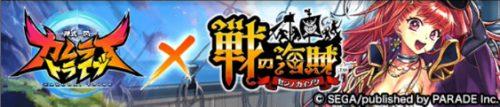 カムトラ_戦の海賊コラボキャンペーン