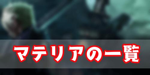 FF7リメイク_マテリア