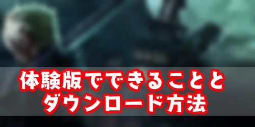 FF7リメイク_体験版2 (1)