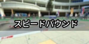 ミニ四駆_スピードバウンドサーキット_アイキャッチ