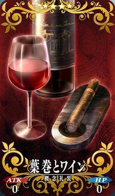 FGO_葉巻とワイン_イメージ