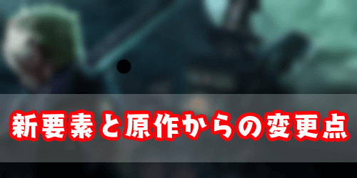 FF7リメイク_新要素