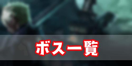 FF7リメイク_ボス