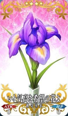 FGO_いと気高き希望の花よ_イメージ