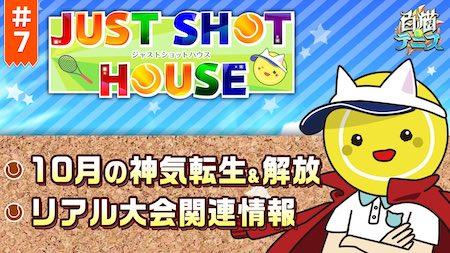 白猫テニス_ジャストショットハウス6_サムネ