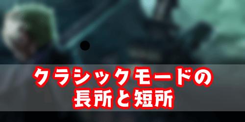 FF7リメイク_クラシックモード (1)
