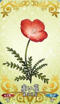 FGO_赤い花_イメージ