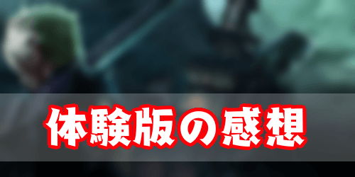 FF'リメイク_アイキャッチ_体験版_感想