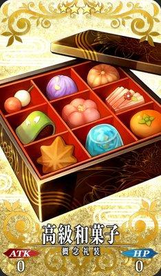 FGO_高級和菓子_イメージ