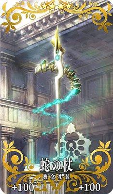FGO_蛇の杖_イメージ