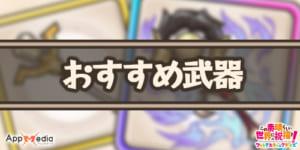 おすすめ武器_このファン