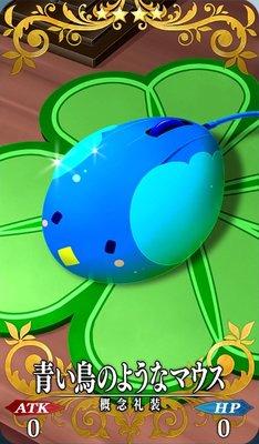 FGO_青い鳥のようなマウス_イメージ