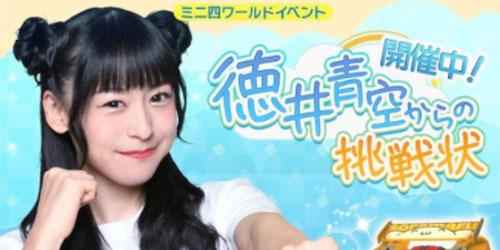 徳井青空からの挑戦状_超速グランプリ