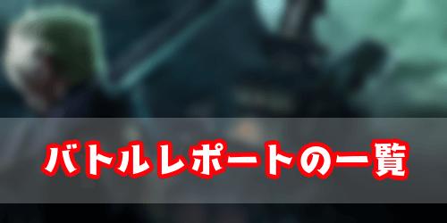 FF7リメイク_バトルレポート