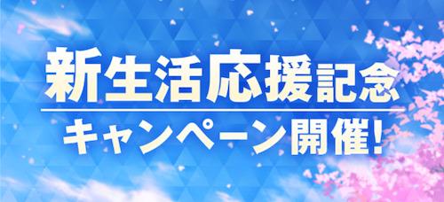 オルガル2_新生活応援記念キャンペーン