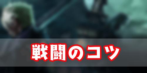 FF7リメイク_戦闘