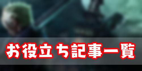 FF7リメイク_お役立ち記事一覧