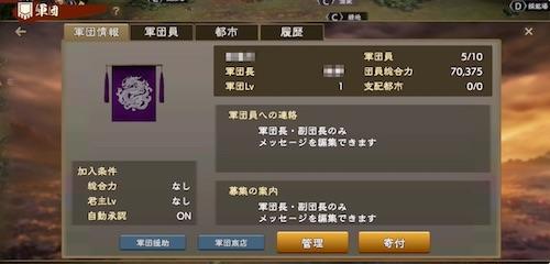 三国志_軍団