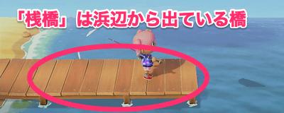 あつ森_釣り_桟橋