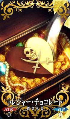 FGO_トレジャー・チョコレート_イメージ