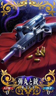 FGO_弾丸と銃_イメージ