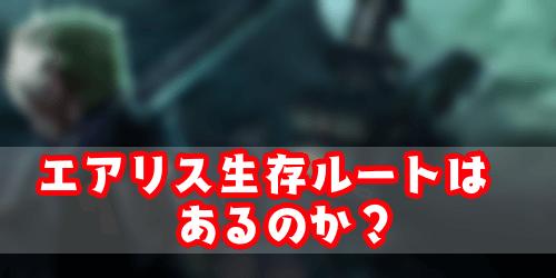 FF7リメイク_エアリス生存